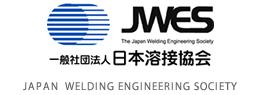 日本溶接協会