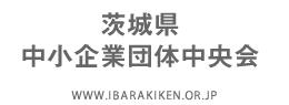 茨城県中小企業団体中央会