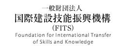 一般財団法人国際建設技能振興機構